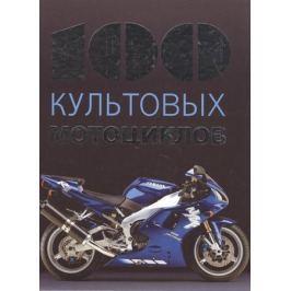 Шапель К. 100 культовых мотоциклов