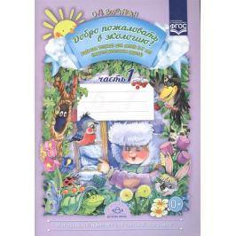 Воронкевич О. Добро пожаловать в экологию! Рабочая тетрадь для детей 6-7 лет (подготовительная группа). Часть 1