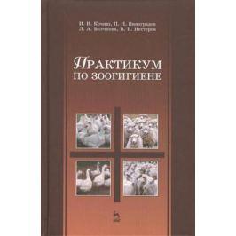 Кочиш И., Виноградов П., Волчкова Л., Нестеров В. Практикум по зоогигиене