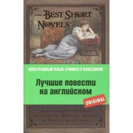Conan Doyle A., Wilde O., Dickens C. и др. Best Short Novels