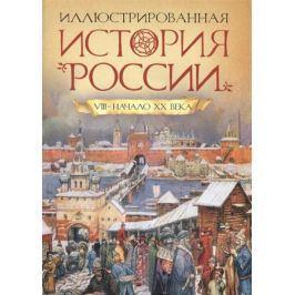 Борзова Л. Иллюстрированная история России. VIII - начало ХХ века