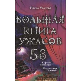 Усачева Е. Большая книга ужасов 58: Корабль мертвецов. Когда статуя оживает