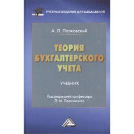 Полковский А. Теория бухгалтерского учета. Учебник