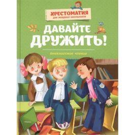 Бирюкова А. (ред.) Давайте дружить! Внеклассное чтение. Былины. Рассказы. Стихи