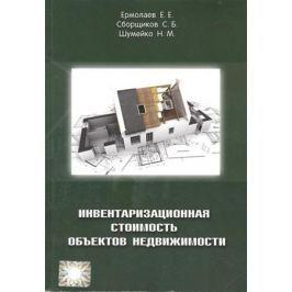 Ермолаев Е., Сборщиков С., Шумейко Н. Инвентаризационная стоимость объектов недвижимости