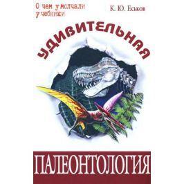 Еськов К. Удивительная палеонтология История Земли и жизни на ней