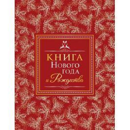 Нестерова Н. Книга Нового года и Рождества