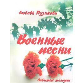 Пузикова Л. Военные песни. Издание третье