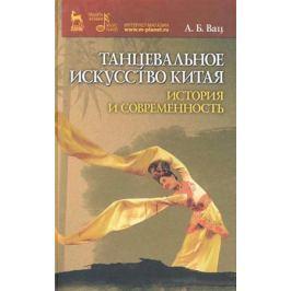 Вац А. Танцевальное искусство Китая История и современность