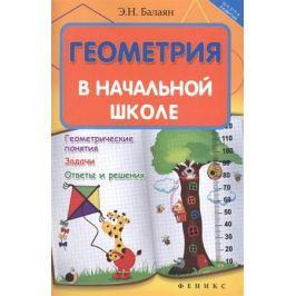 Балаян Э. Геометрия в начальной школе