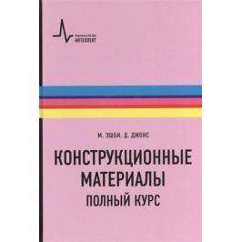 Эшби М., Джонс Д. Конструкционные материалы. Полный курс. Учебное пособие