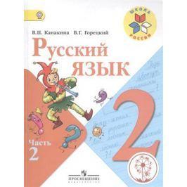 Канакина В., Горецкий В. Русский язык. 2 класс. В 4-х частях. Часть 2. Учебник
