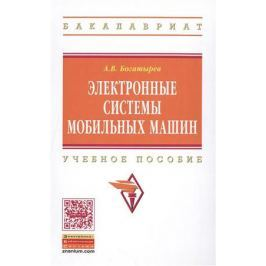 Богатырев А. Электронные системы мобильных машин. Учебное пособие