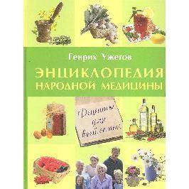 Ужегов Г. Энциклопедия народной медицины Рец. для всей семьи