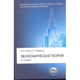Сажина М., Чибриков Г. Экономическая теория Учеб.