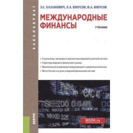 Хазанович Э., Юнусов Л., Юнусов И. Международные финансы. Учбеник