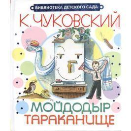 Чуковский К. Мойдодыр. Тараканище