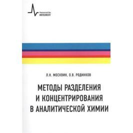 Москвин Л., Родинков О. Методы разделения и концентрирования в аналитической химии: Учебник. Второе издание