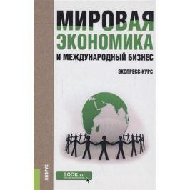 Поляков В., Щенин Р. (ред.) Мировая экономика и международный бизнес. Экспресс-курс. Учебник