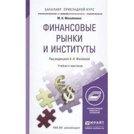 Михайленко М. Финансовые рынки и институты. Учебник для бакалавров