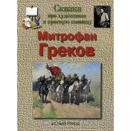 Майорова Н. Греков Сказка про художника и красную конницу