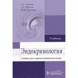Аметов А., Шустов С., Халимов Ю. Эндокринология. Учебник