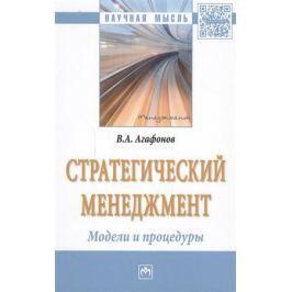 Агафонов В. Стратегический менеджмент. Модели и процедуры. Монография