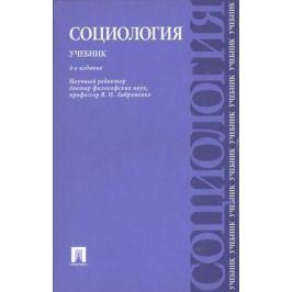 Лавриненко В., Останина О., Путилова Л. Социология. Учебник. 4-е издание, переработанное и дополненное