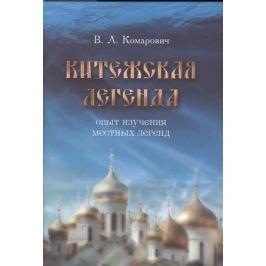 Комарович В. Китежская легенда. Опыт изучения местных легенд