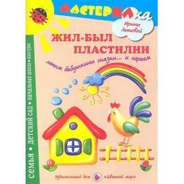 Лыкова И. Жил-был пластилин. Лепим бабушкины сказки