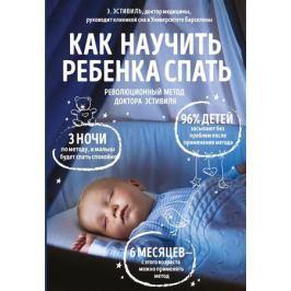Эстивиль Э. Как научить ребенка спать. Революционный метод доктора Эстивиля