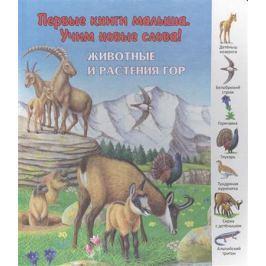 Комарова О. (отв.ред.) Животные и растения гор