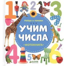 Воробьева Н. Учим числа. Фотокнига