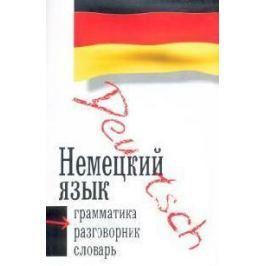 Нестерова Л. (сост.) Немецкий язык. Грамматика. Разговорник. Словарь