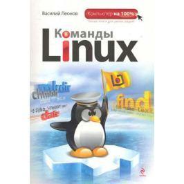 Леонов В. Команды Linux
