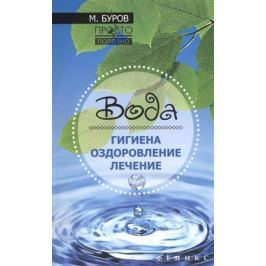 Буров М. Вода. Гигиена, оздоровление, лечение