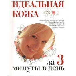 Бояринова С. (сост.) Идеальная кожа за 3 минуты в день