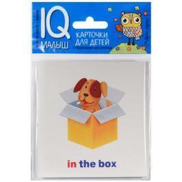 Предлоги. Prepositions. Карточки для детей с подсказками для взрослых