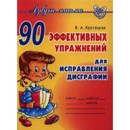 Крутецкая В. 90 эффективных упражнений для исправления дисграфии