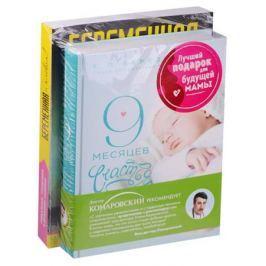 Лучший подарок для будущей мамы (комплект из 2 книг)