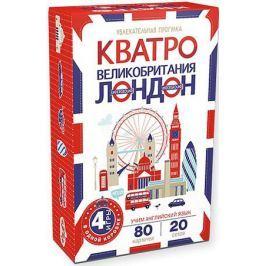 Кватро. Великобритания. Лондон. Увлекательная прогулка. Учим английский язык. 4 игры в одной коробке. 80 карточек. 20 сетов