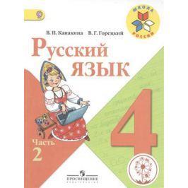 Канакина В., Горецкий В. Русский язык. 4 класс. В 5-ти частях. Часть 2. Учебник