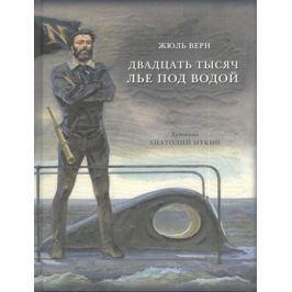 Верн Ж. Двадцать тысяч лье под водой. Кругосветное путешествие в морских глубинах
