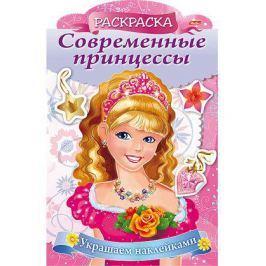 Комарова О. Украшаем наклейками. Принцесса с розой