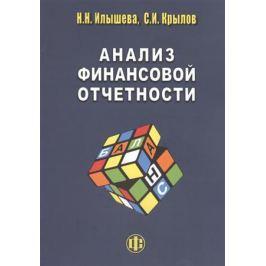 Илышева Н., Крылов С. Анализ финансовой отчетности