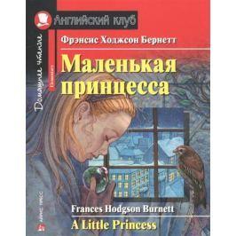 Бернетт Ф. Маленькая принцесса / A Little Princess