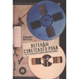 Марочкин В. Легенды советского рока