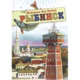 Хробыстова О. Рыбинск. Истории для детей