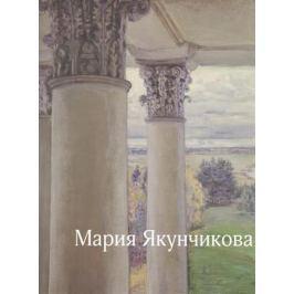 Киселев М. Мария Якунчикова