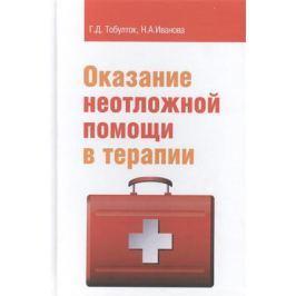 Тобулток Г., Иванова Н. Оказание неотложной помощи в терапии: учебное пособие